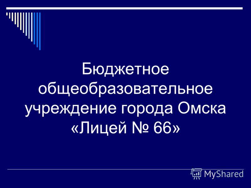 Бюджетное общеобразовательное учреждение города Омска «Лицей 66»