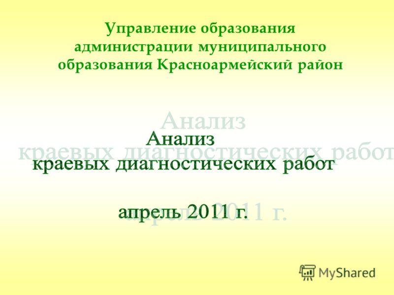 Управление образования администрации муниципального образования Красноармейский район