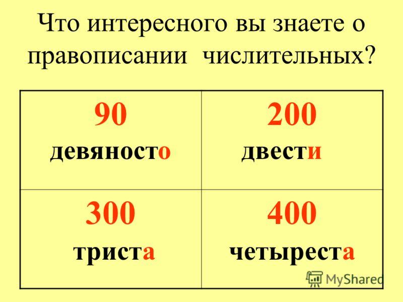 Что интересного вы знаете о правописании числительных? 90200 300400 девяностодвести тристачетыреста