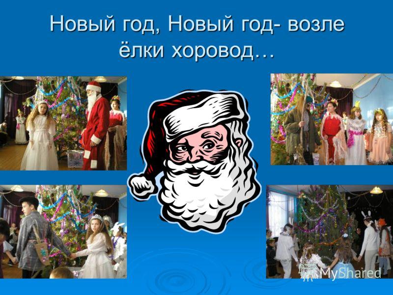 Новый год, Новый год- возле ёлки хоровод…