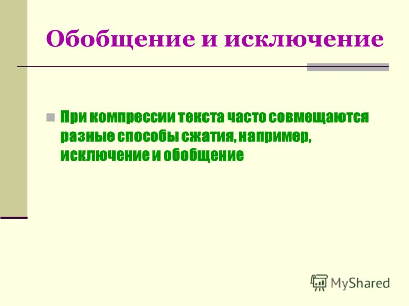 Обобщение и исключение При компрессии текста часто совмещаются разные способы сжатия, например, исключение и обобщение