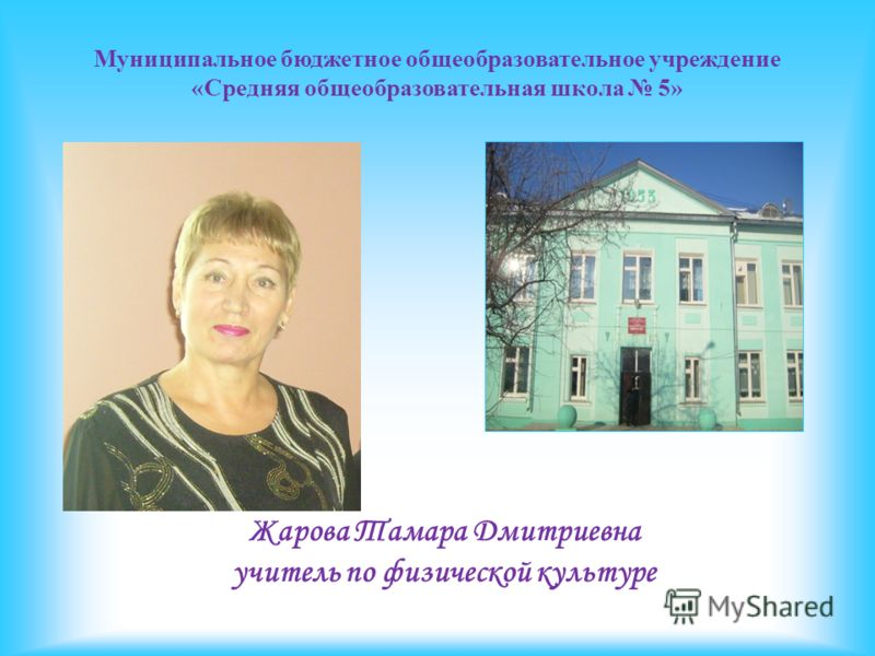 Жарова Тамара Дмитриевна учитель по физической культуре Муниципальное бюджетное общеобразовательное учреждение «Средняя общеобразовательная школа 5»