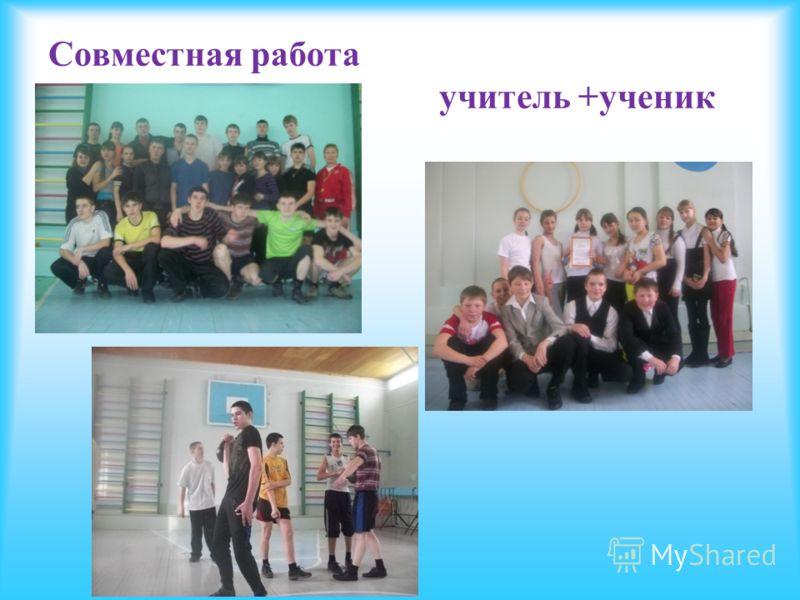 Совместная работа учитель +ученик