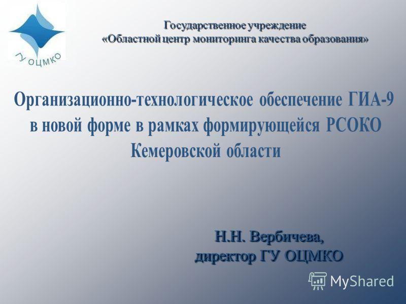 Государственное учреждение «Областной центр мониторинга качества образования» Н.Н. Вербичева, директор ГУ ОЦМКО