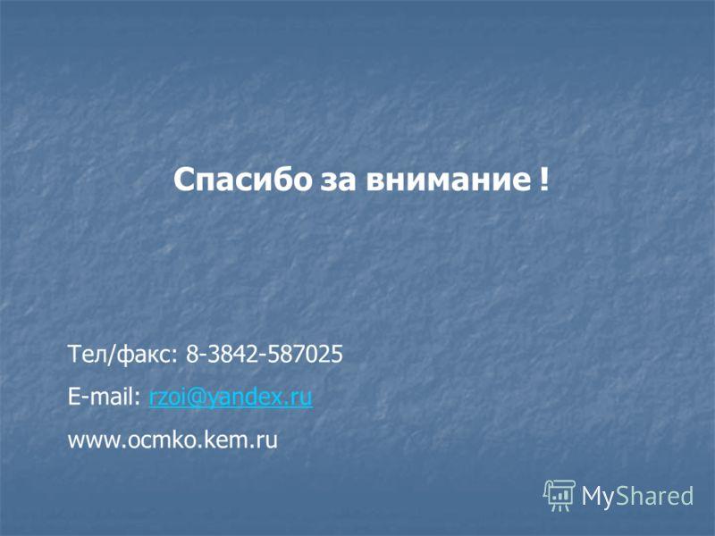 Спасибо за внимание ! Тел/факс: 8-3842-587025 E-mail: rzoi@yandex.rurzoi@yandex.ru www.ocmko.kem.ru