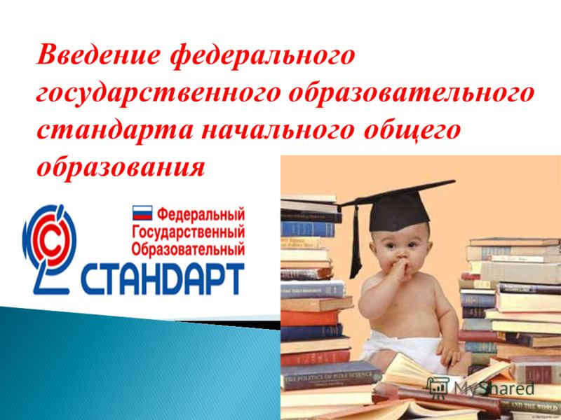 Введение федерального государственного образовательного стандарта начального общего образования