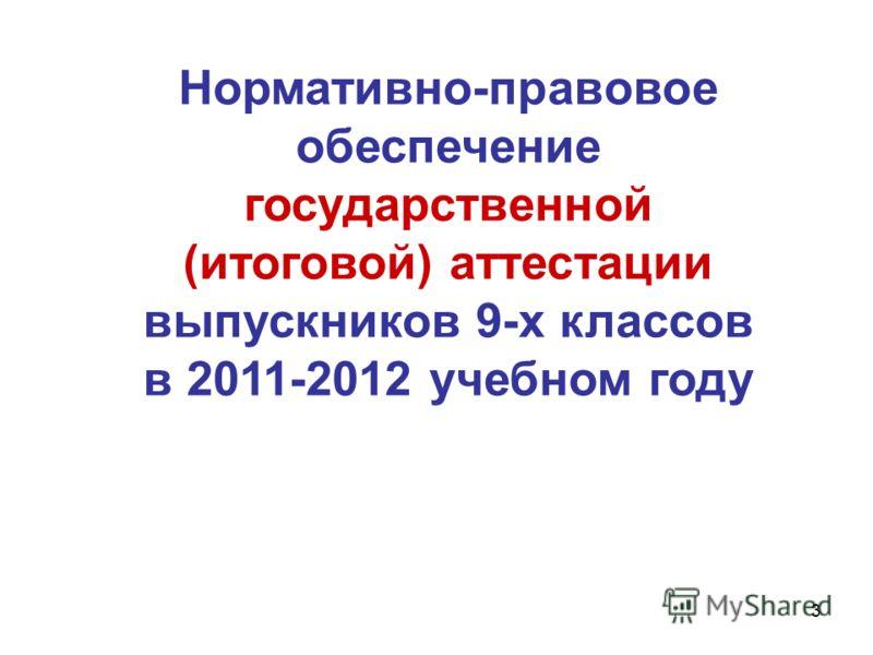3 Нормативно-правовое обеспечение государственной (итоговой) аттестации выпускников 9-х классов в 2011-2012 учебном году