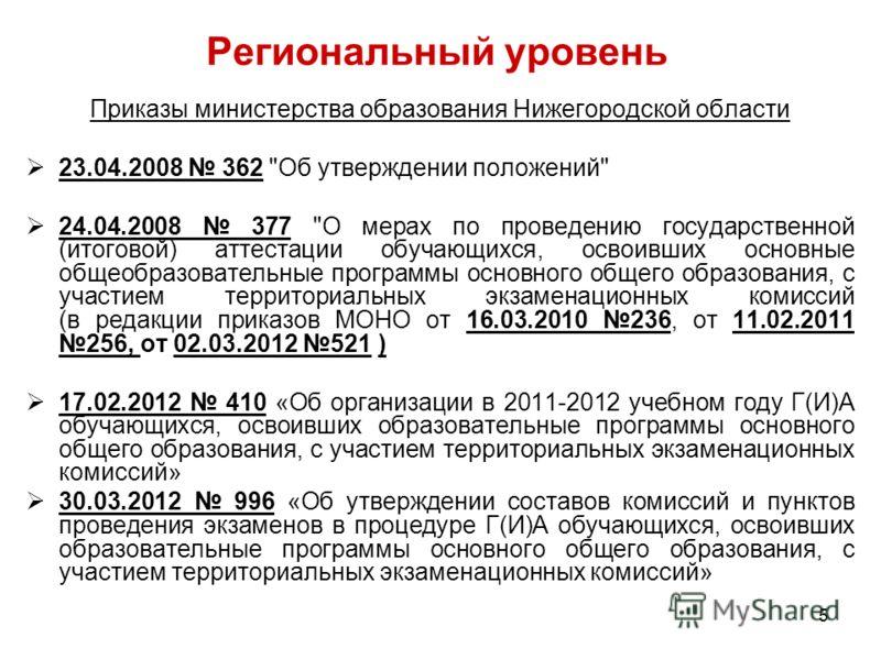 5 Региональный уровень Приказы министерства образования Нижегородской области 23.04.2008 362