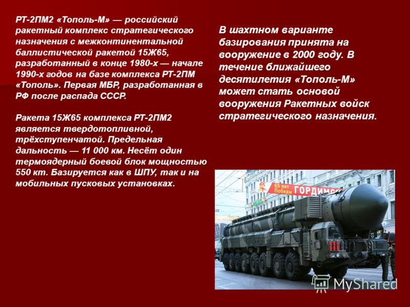 РТ-2ПМ2 «Тополь-М» российский ракетный комплекс стратегического назначения с межконтинентальной баллистической ракетой 15Ж65, разработанный в конце 1980-х начале 1990-х годов на базе комплекса РТ-2ПМ «Тополь». Первая МБР, разработанная в РФ после рас