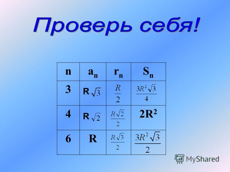 nanan rnrn SnSn 3 42R 2 6R R R