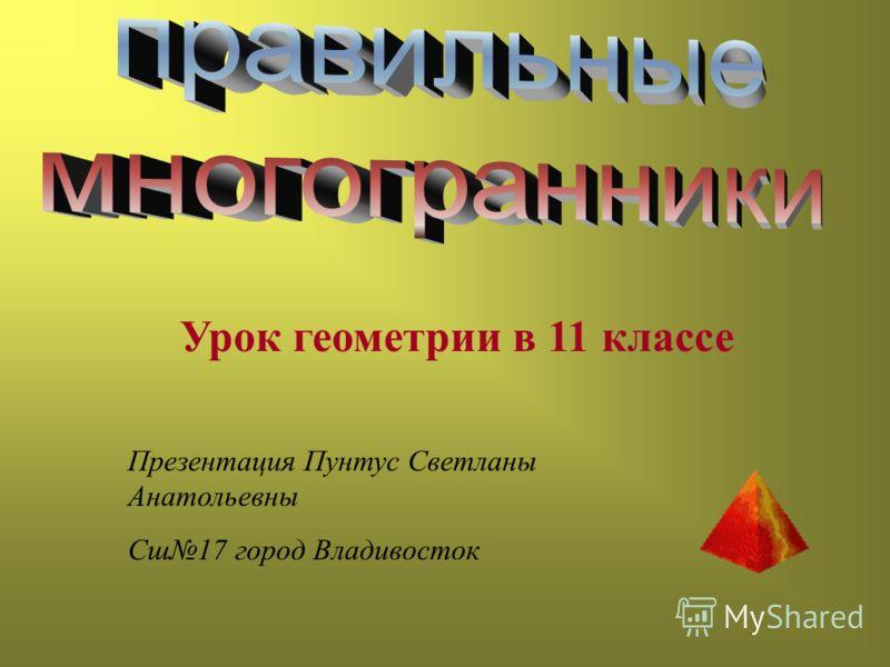Урок геометрии в 11 классе Презентация Пунтус Светланы Анатольевны Сш17 город Владивосток