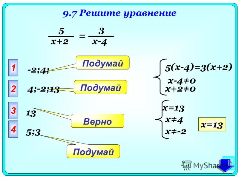9.7 Решите уравнение 5 x+2 = 1 2 3 4 Подумай Верно Подумай 13 -2;4; 4;-2;13 5;3 5(x-4)=3(x+2) x+20 x=13 3 x-4 x-40 x4 x-2 x=13