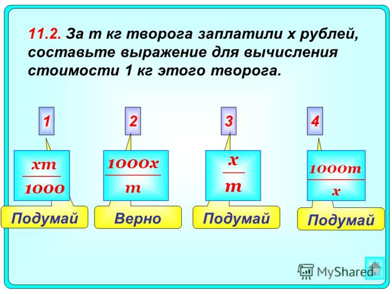 Подумай Верно 2341 11.2. За m кг творога заплатили х рублей, составьте выражение для вычисления стоимости 1 кг этого творога.