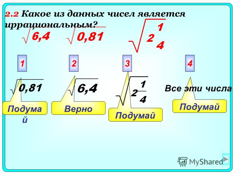 Подумай Верно Подума й 1234 Все эти числа 2.2 Какое из данных чисел является иррациональным?