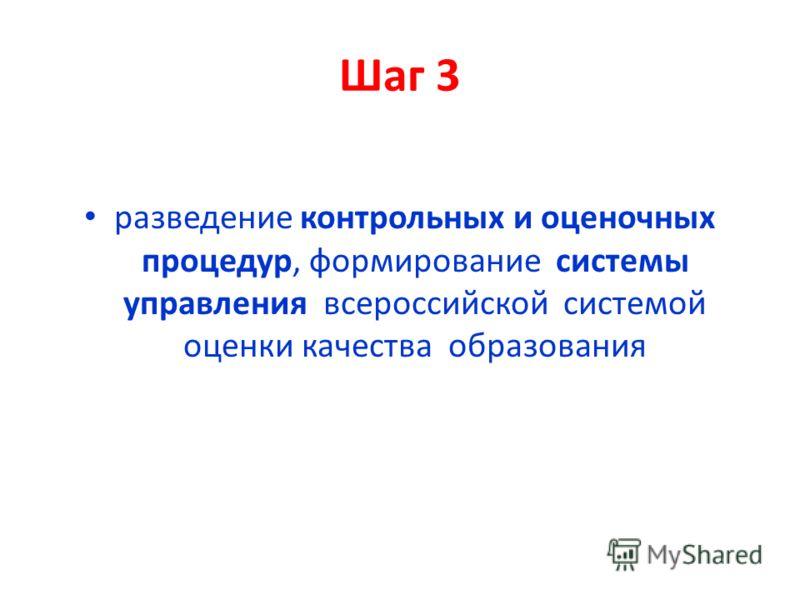 Шаг 3 разведение контрольных и оценочных процедур, формирование системы управления всероссийской системой оценки качества образования