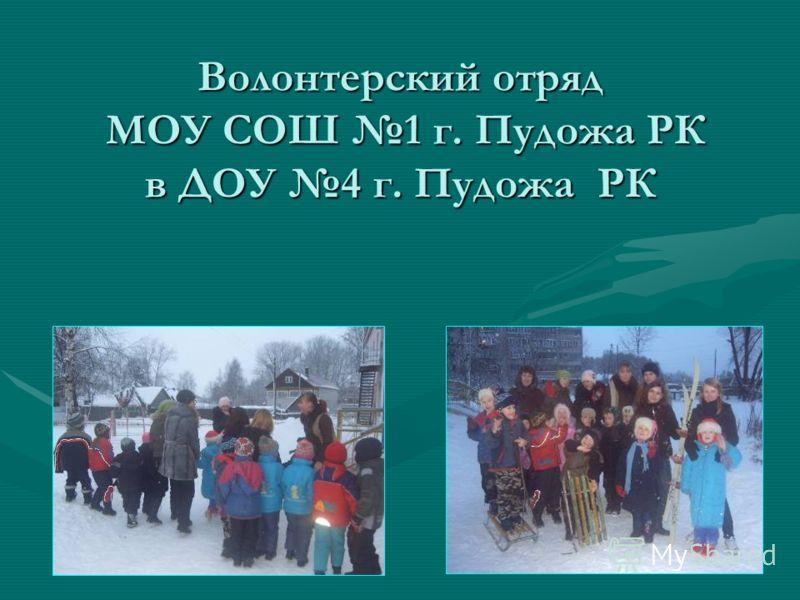Волонтерский отряд МОУ СОШ 1 г. Пудожа РК в ДОУ 4 г. Пудожа РК