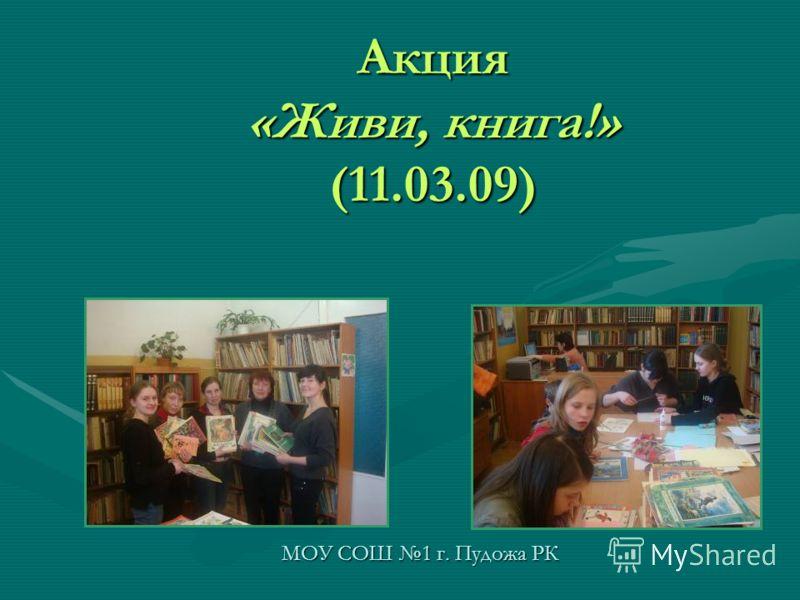 Акция «Живи, книга!» (11.03.09) МОУ СОШ 1 г. Пудожа РК