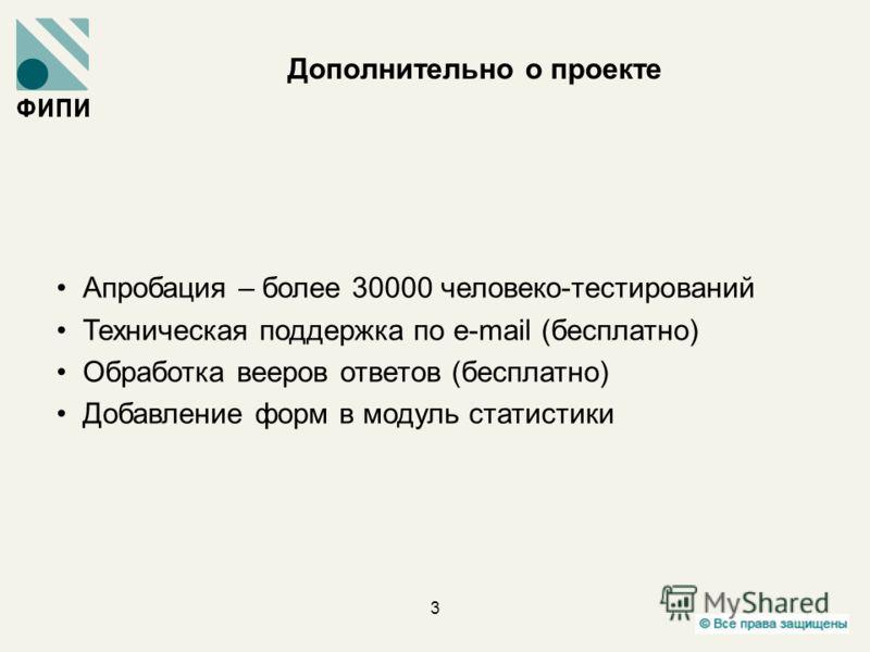 Дополнительно о проекте 3 Апробация – более 30000 человеко-тестирований Техническая поддержка по e-mail (бесплатно) Обработка вееров ответов (бесплатно) Добавление форм в модуль статистики