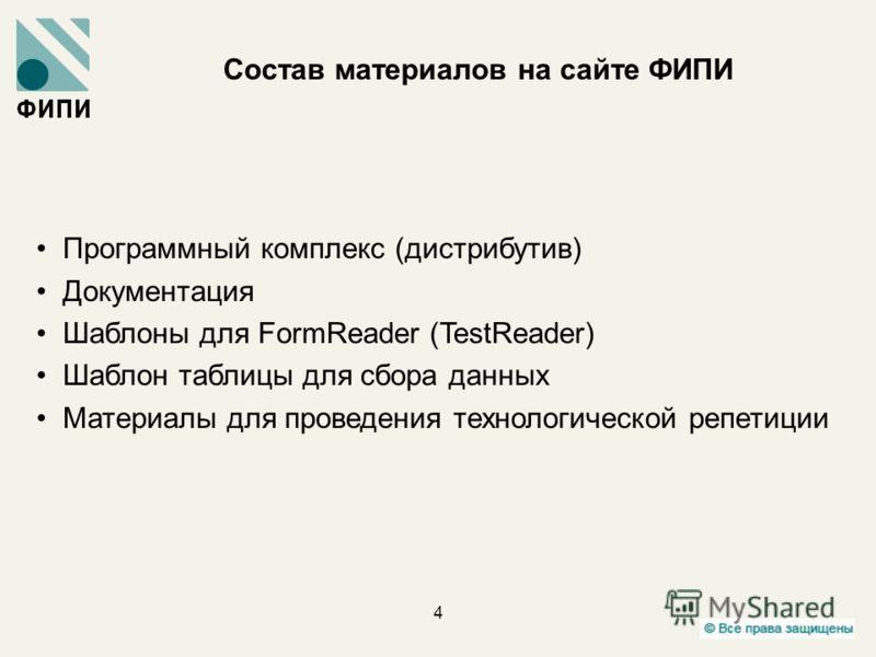 Состав материалов на сайте ФИПИ 4 Программный комплекс (дистрибутив) Документация Шаблоны для FormReader (TestReader) Шаблон таблицы для сбора данных Материалы для проведения технологической репетиции