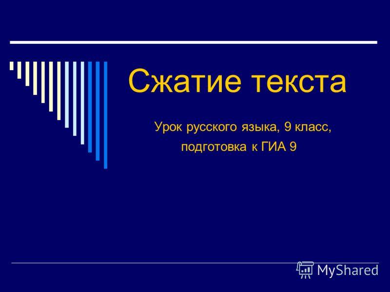 Сжатие текста Урок русского языка, 9 класс, подготовка к ГИА 9