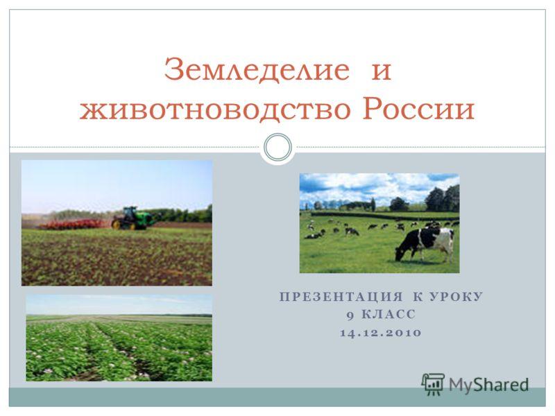 ПРЕЗЕНТАЦИЯ К УРОКУ 9 КЛАСС 14.12.2010 Земледелие и животноводство России