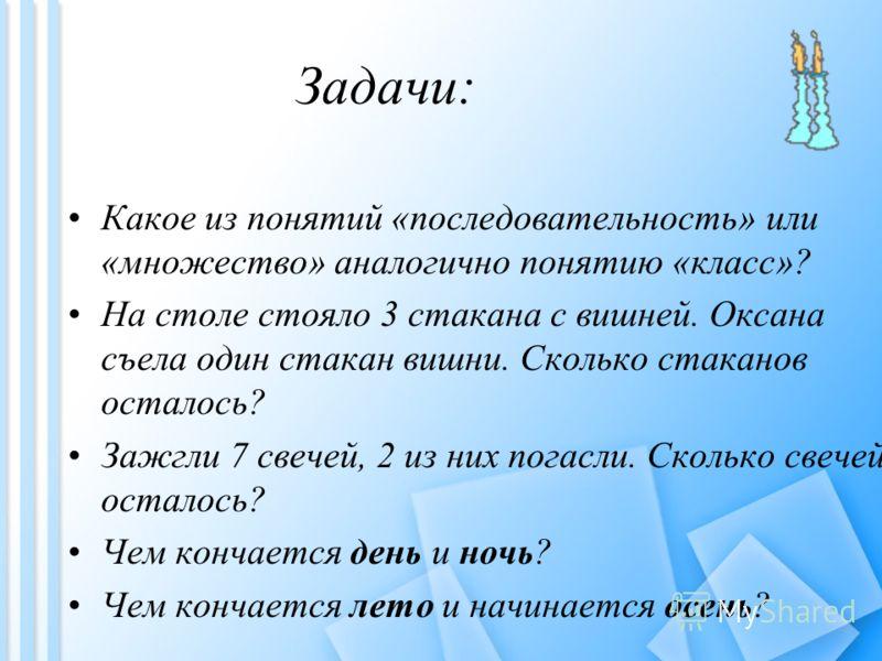 5. Обобщение