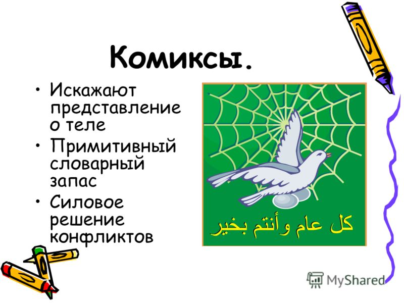 Комиксы. Искажают представление о теле Примитивный словарный запас Силовое решение конфликтов