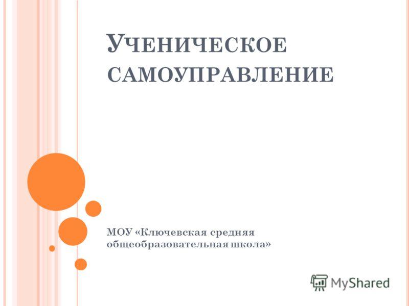У ЧЕНИЧЕСКОЕ САМОУПРАВЛЕНИЕ МОУ «Ключевская средняя общеобразовательная школа»