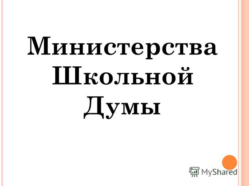 Министерства Школьной Думы