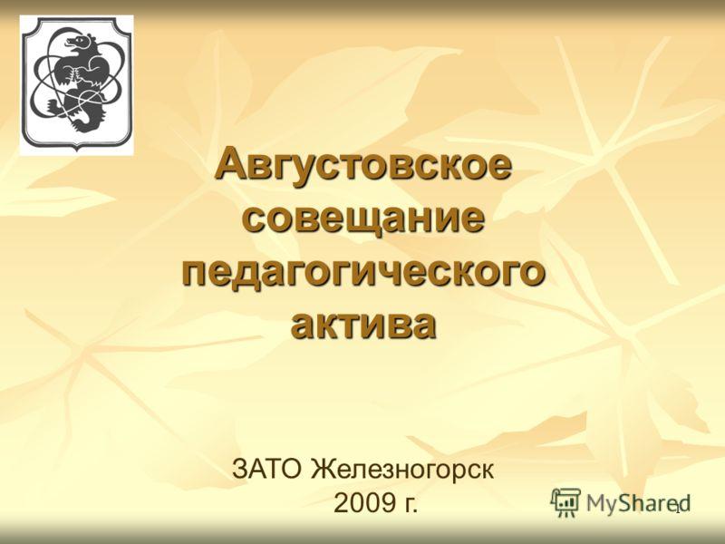 1 Августовское совещание педагогического актива ЗАТО Железногорск 2009 г.