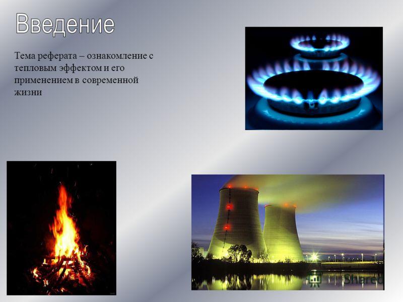 Тема реферата – ознакомление с тепловым эффектом и его применением в современной жизни