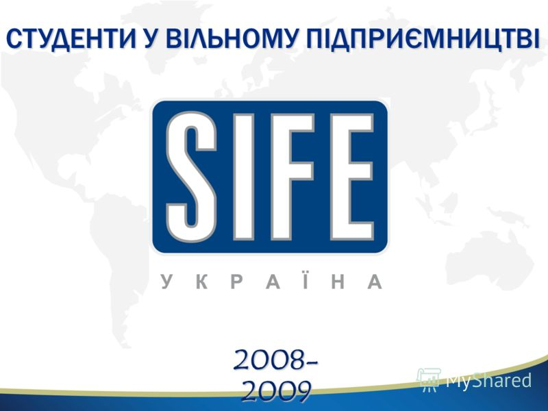 2008- 2009 СТУДЕНТИ У ВІЛЬНОМУ ПІДПРИЄМНИЦТВІ
