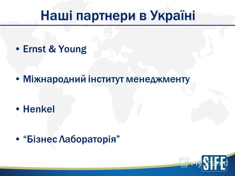 Наші партнери в Україні Ernst & Young Міжнародний інститут менеджменту Henkel Бізнес Лабораторія