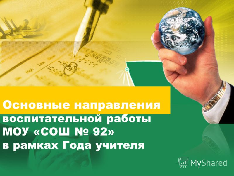 Основные направления воспитательной работы МОУ «СОШ 92» в рамках Года учителя