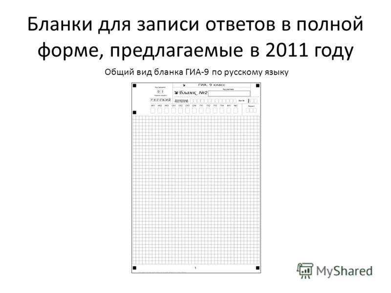 Бланки для записи ответов в полной форме, предлагаемые в 2011 году Общий вид бланка ГИА-9 по русскому языку