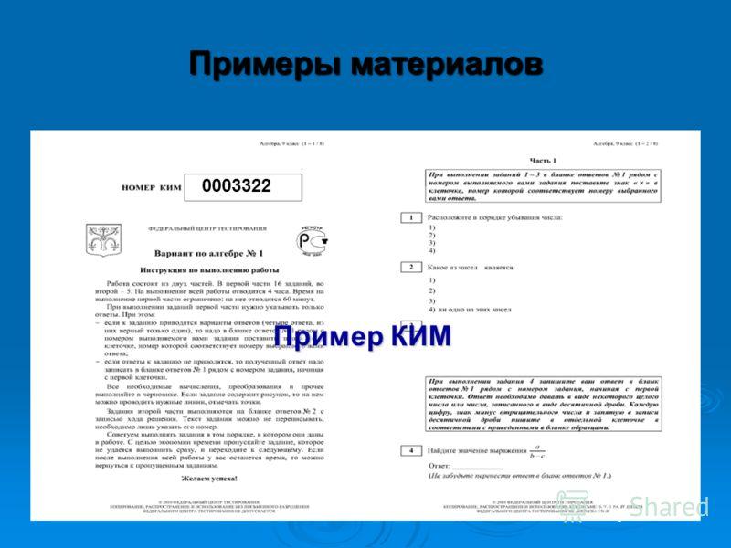 Примеры материалов 0003322 Пример КИМ