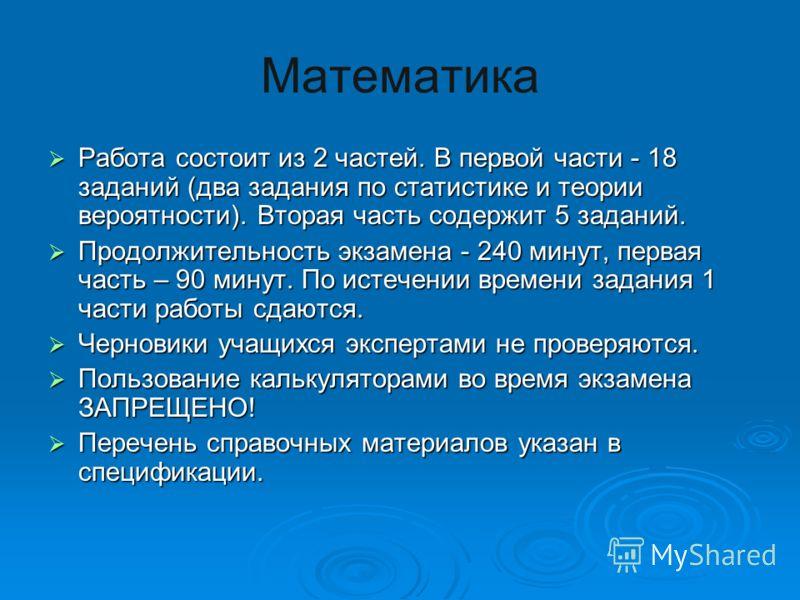 Математика Работа состоит из 2 частей. В первой части - 18 заданий (два задания по статистике и теории вероятности). Вторая часть содержит 5 заданий. Работа состоит из 2 частей. В первой части - 18 заданий (два задания по статистике и теории вероятно