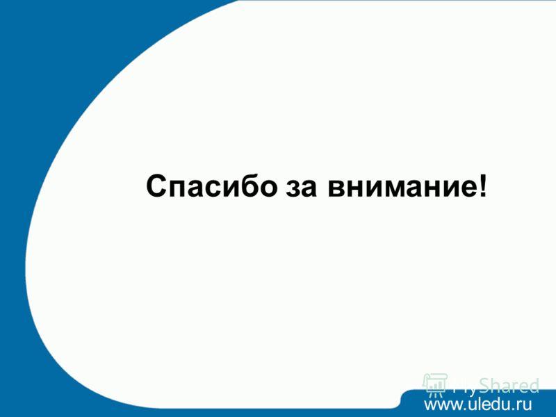 www.uledu.ru Спасибо за внимание!
