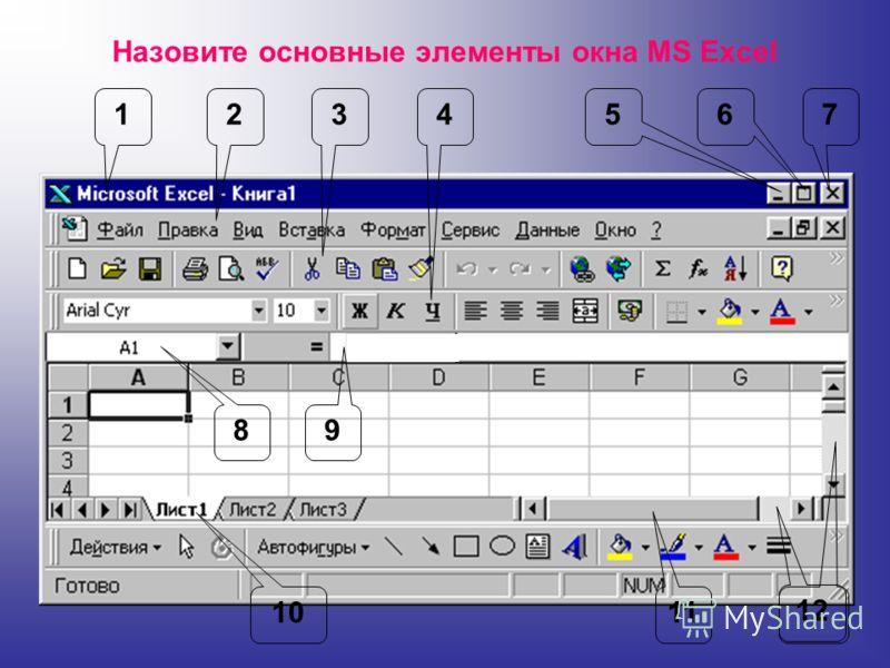 Назовите основные элементы окна MS Excel 1234567 8 9 10 11 12