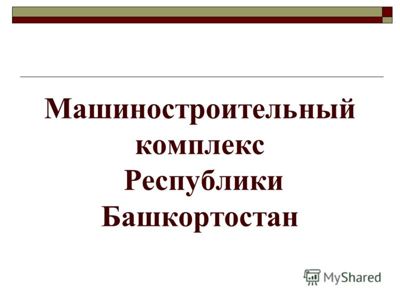 Машиностроительный комплекс Республики Башкортостан