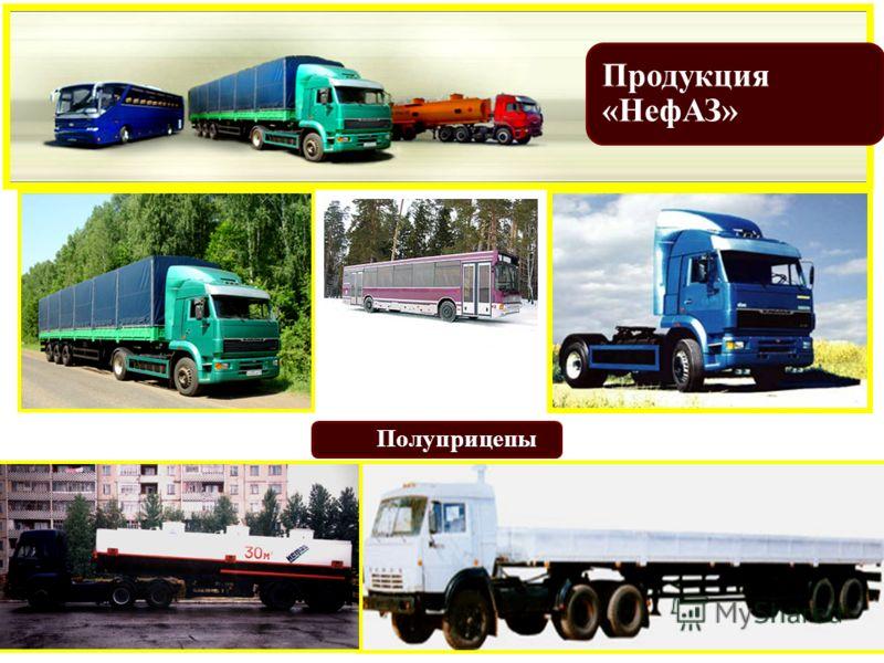 Продукция «НефАЗ» Полуприцепы