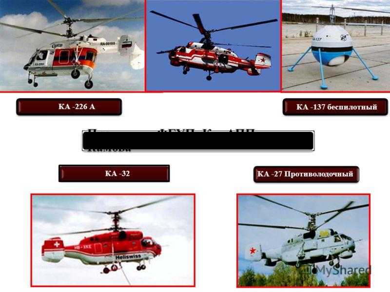 Продукция ФГУП КумАПП им Камова КА -27 Противолодочный КА -32 КА -137 беспилотный КА -226 А