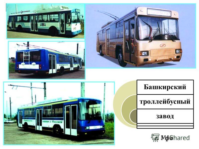 Башкирский троллейбусный завод г. Уфа