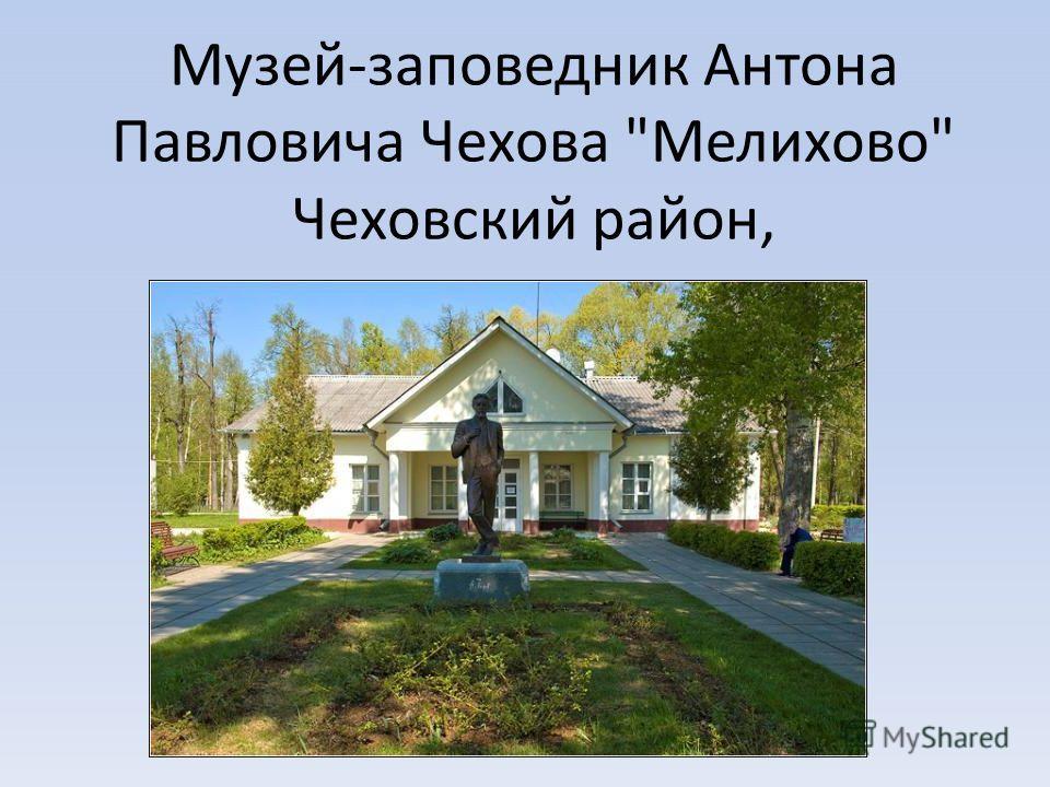 Музей-заповедник Антона Павловича Чехова Мелихово Чеховский район,