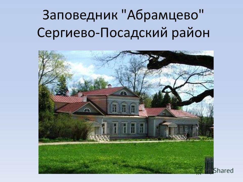 Заповедник Абрамцево Сергиево-Посадский район