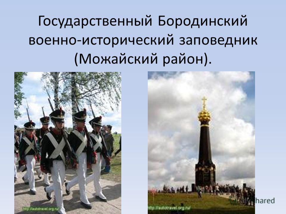 Государственный Бородинский военно-исторический заповедник (Можайский район).