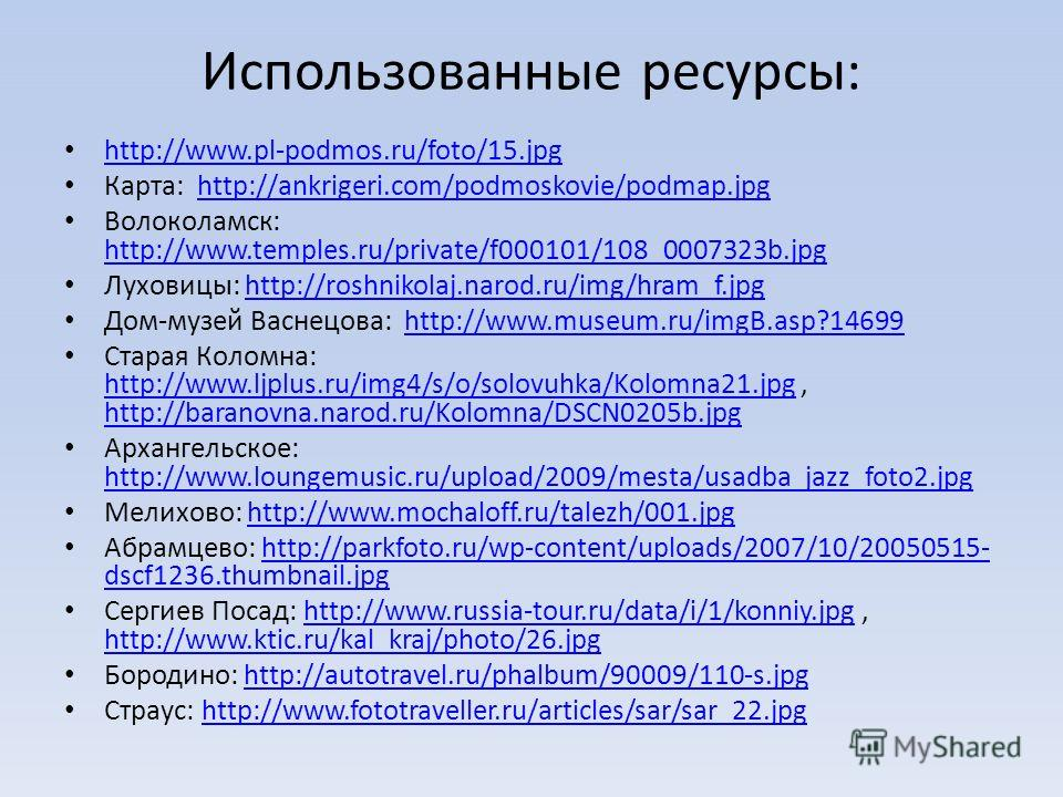 Использованные ресурсы: http://www.pl-podmos.ru/foto/15.jpg Карта: http://ankrigeri.com/podmoskovie/podmap.jpghttp://ankrigeri.com/podmoskovie/podmap.jpg Волоколамск: http://www.temples.ru/private/f000101/108_0007323b.jpg http://www.temples.ru/privat