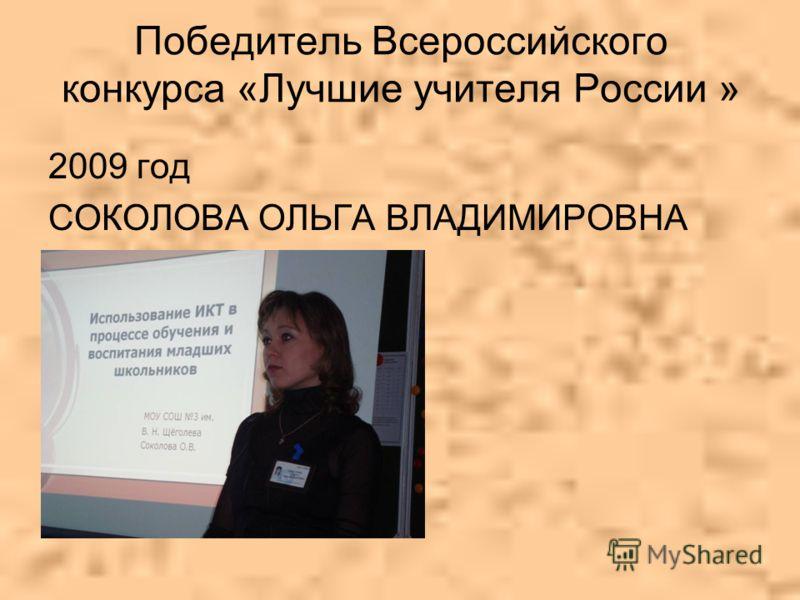 Победитель Всероссийского конкурса «Лучшие учителя России » 2009 год СОКОЛОВА ОЛЬГА ВЛАДИМИРОВНА