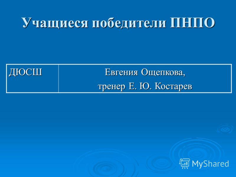 Учащиеся победители ПНПО ДЮСШ Евгения Ощепкова, тренер Е. Ю. Костарев