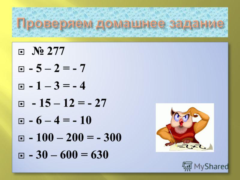 277 - 5 – 2 = - 7 - 1 – 3 = - 4 - 15 – 12 = - 27 - 6 – 4 = - 10 - 100 – 200 = - 300 - 30 – 600 = 630 277 - 5 – 2 = - 7 - 1 – 3 = - 4 - 15 – 12 = - 27 - 6 – 4 = - 10 - 100 – 200 = - 300 - 30 – 600 = 630